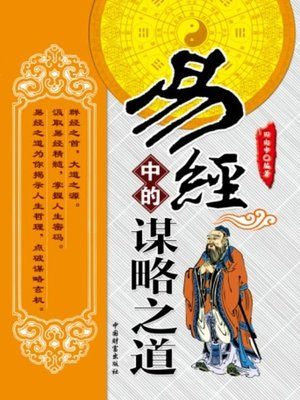 cover image of 易经中的谋略之道