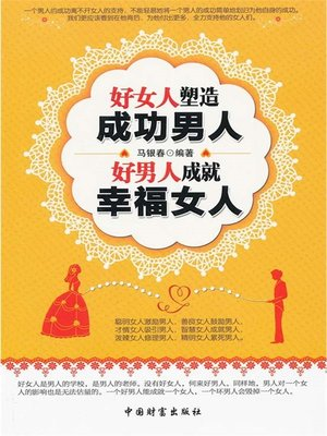 cover image of 好女人塑造成功男人 好男人成就幸福女人