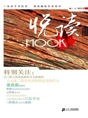 cover image of 悦读MOOK(第一卷)