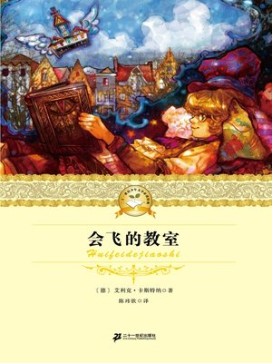 cover image of 会飞的教室