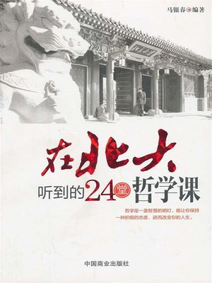 cover image of 在北大听到的24堂哲学课