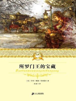 cover image of 所罗门王的宝藏