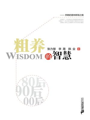 cover image of 粗养的智慧 - 李聃的普林斯顿之路