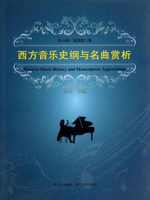 cover image of 西方音乐史纲与名曲赏析