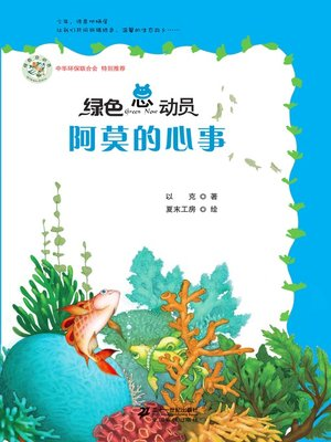 cover image of 阿莫的心事