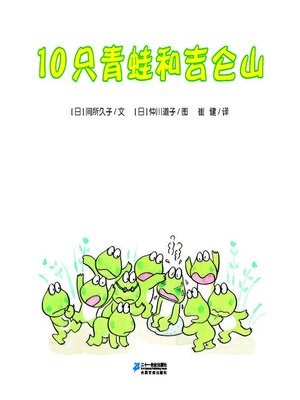 cover image of 10只青蛙和吉仑山·10只小青蛙系列 3