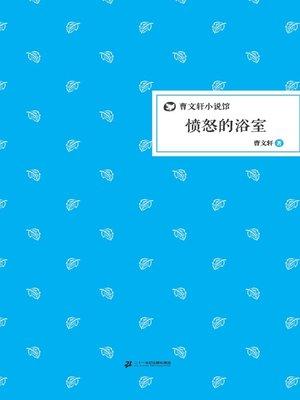 cover image of 曹文轩小说馆:愤怒的浴室