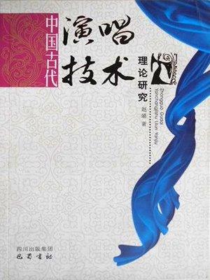 cover image of 中国古代演唱技术理论研究