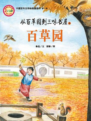cover image of 中国文学百年经典 第一辑 (五本)