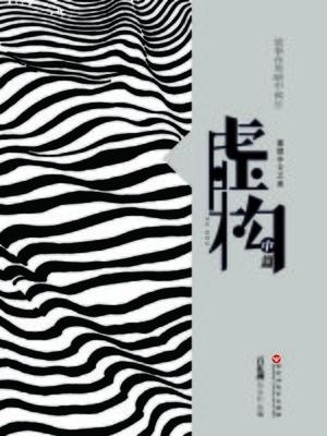 cover image of 中文之美书系:虚构(短篇小说)
