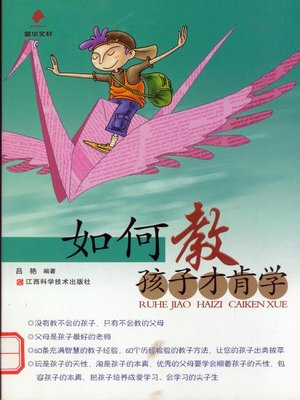 cover image of 如何教孩子才肯学