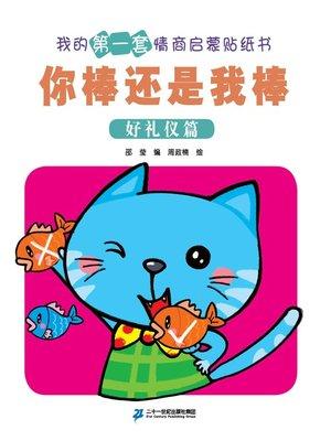 cover image of 你棒还是我棒:好礼仪篇