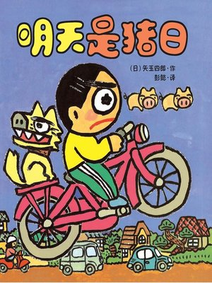 cover image of 晴天有时下猪·晴天下猪系列 2