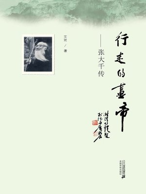 cover image of 行走的画帝·张大千传