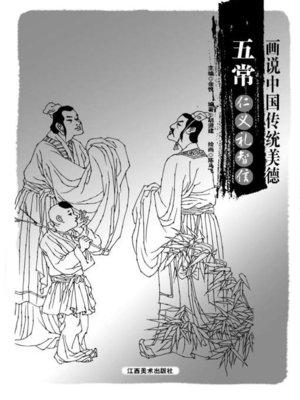 cover image of 画说中国传统美德