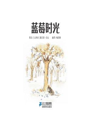 cover image of 蓝莓时光·艾特熊和赛娜鼠 7