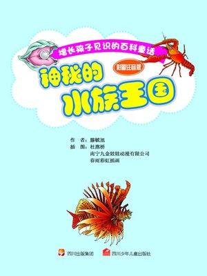cover image of 神奇的水族王国