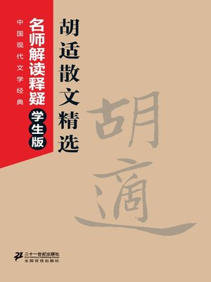 cover image of 胡适散文精选