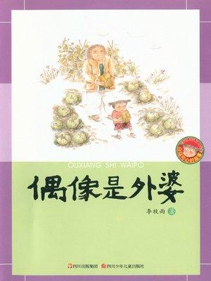 cover image of 白马可心的故事 · 偶像是外婆