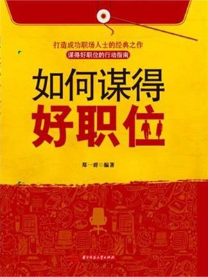 cover image of 如何谋得好职位