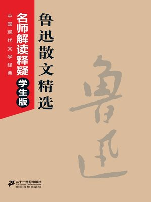 cover image of 鲁迅散文精选