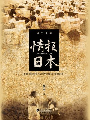 cover image of 情报日本