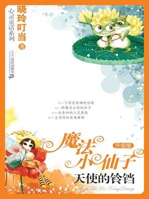 cover image of 天使的铃铛