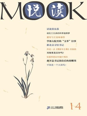 cover image of 悦读MOOK(第十四卷)