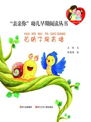 "cover image of ""亲亲你""幼儿早期阅读丛书--花蜗牛爬高墙"