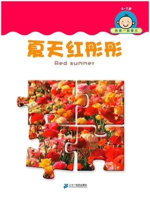 cover image of 夏天红彤彤