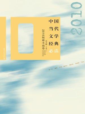 cover image of 中国当代文学经典必读:2010短篇小说卷