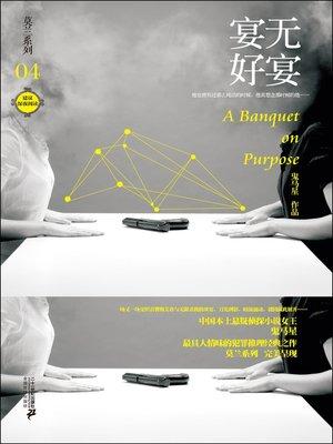 cover image of 宴无好宴 · 莫兰系列04