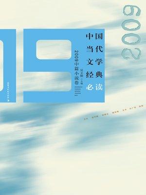 cover image of 中国当代文学经典必读:2009中篇小说卷