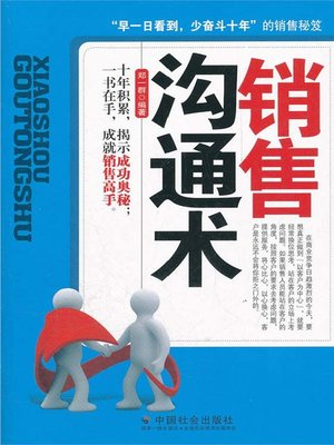 cover image of 销售沟通术