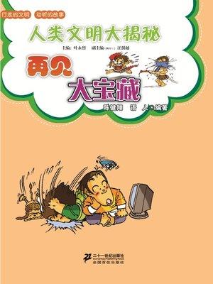 cover image of 再见大宝藏