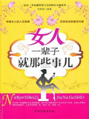 cover image of 女人一辈子就那些事儿