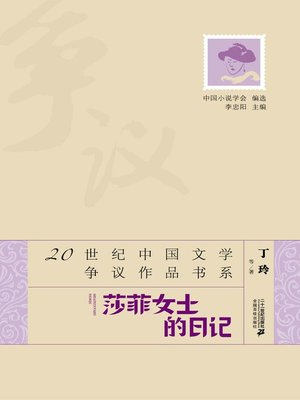 cover image of 莎菲女士日记·20世纪中国文学争议作品书系