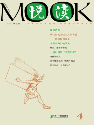 cover image of 悦读MOOK(第四卷)