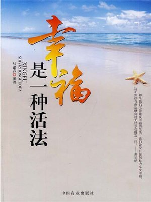 cover image of 幸福是一种活法