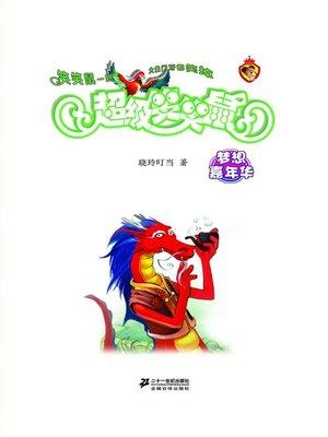 cover image of 梦想成真嘉年华·超级笑笑鼠4