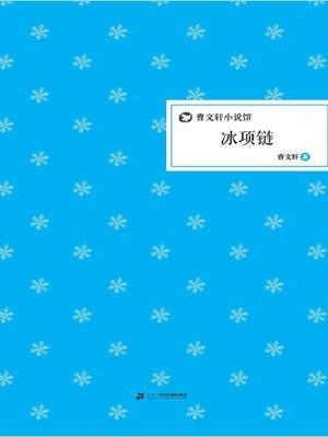 cover image of 曹文轩小说馆:冰项链