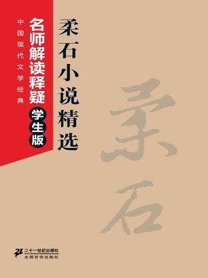 cover image of 柔石小说精选