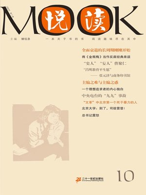 cover image of 悦读MOOK(第十卷)