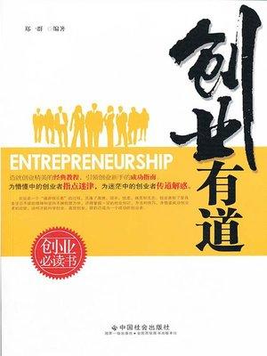 cover image of 创业有道