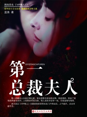 cover image of 第一总裁夫人2