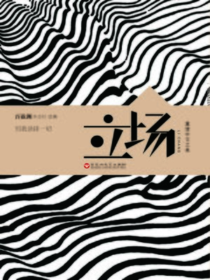 cover image of 中文之美书系:立场