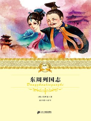 cover image of 东周列国志