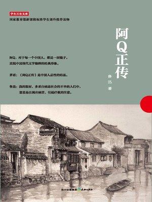 cover image of 学生万有文库:阿Q正传