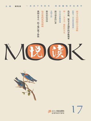 cover image of 悦读MOOK(第十七卷)