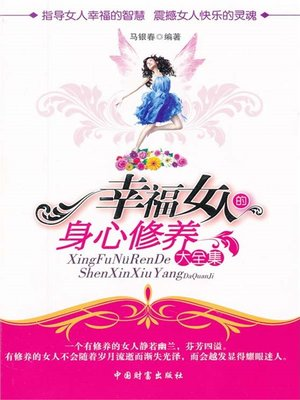 cover image of 幸福女人的身心修养大全集